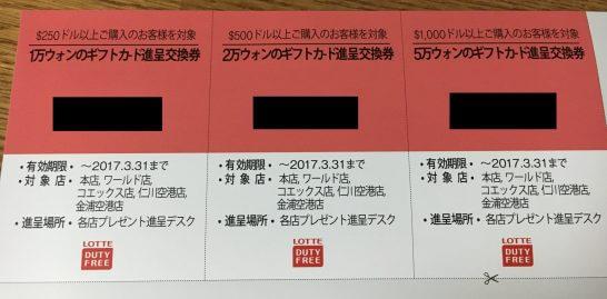 エポスカードのロッテ免税店クーポン