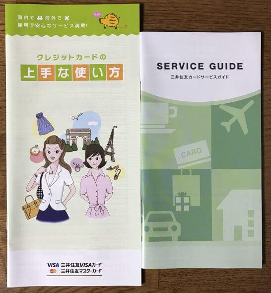 三井住友カードサービスガイド・クレジットカードの上手な使い方