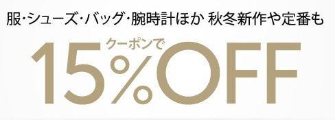 Amazonのファッションアイテム15%OFFセール
