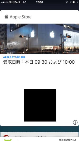 Apple WalletアプリのiPhone受け取り