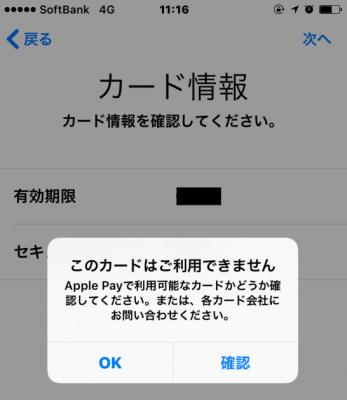 JAL・JCBカードをApple Payに登録した画面