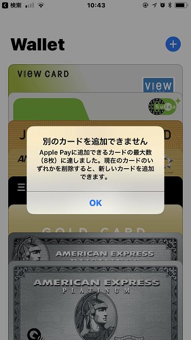 Apple Pay(iPhone 7)にカード最大数(8枚)到達画面