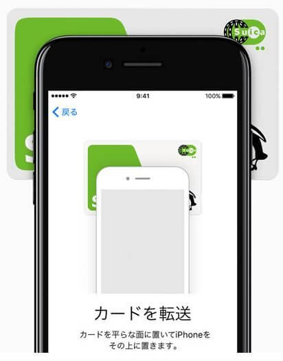 Apple PayのSuicaカード転送画面