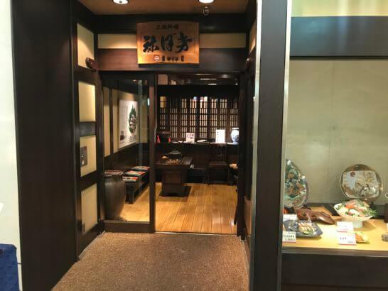 土佐料理 祢保希(ねぼけ)の新宿野村ビル店