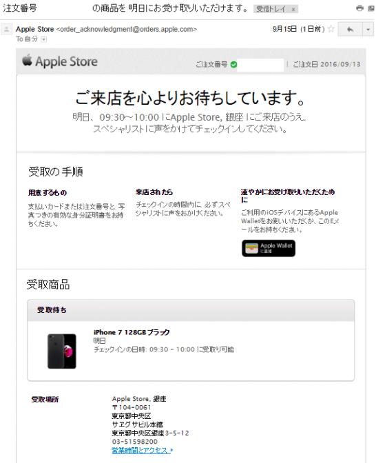 iPhoneの予約確認メール