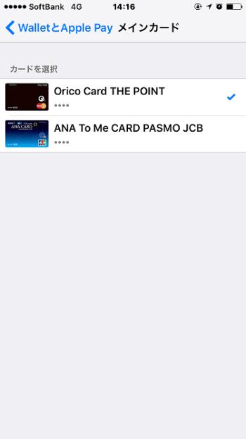 Apple Payのメインカード選択画面