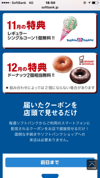 ソフトバンクのSUPER FRIDAY (1)