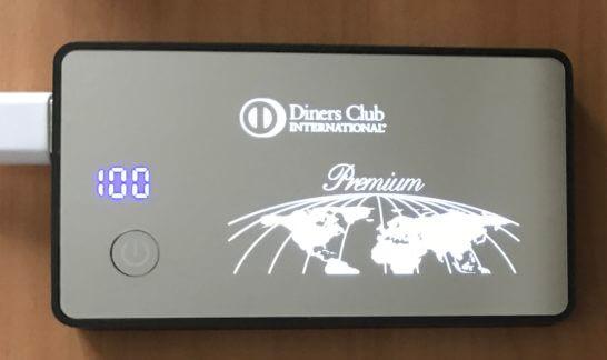 ダイナースプレミアム リチャージブル モバイル バッテリーを充電開始したシーン