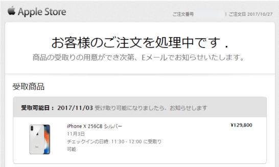 iPhone Xの予約完了通知メール
