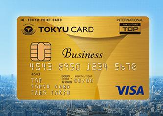 TOKYU CARD ビジネスゴールド