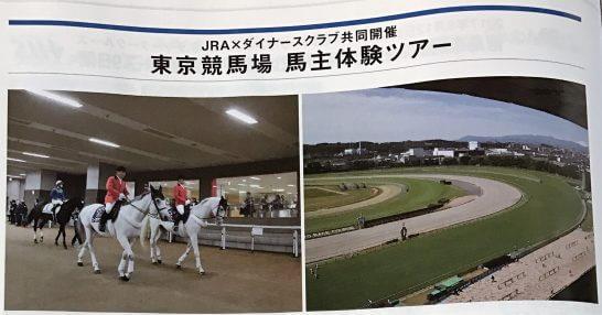 ダイナースクラブ 東京競馬場の馬主体験ツアー