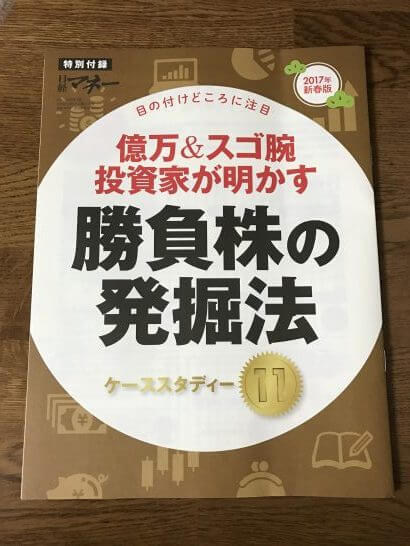 日経マネー(通巻416号)特別付録