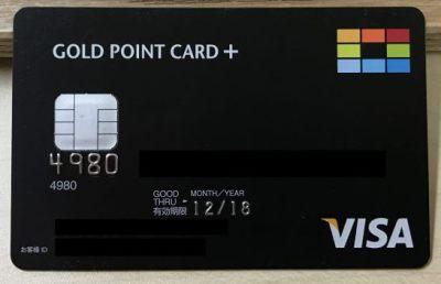 ヨドバシカード(GOLD POINT CARD+)