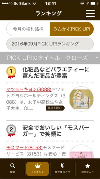 PICK UP! 株主優待 (2)
