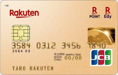 楽天ゴールドカード(JCB)