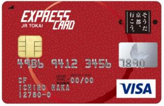 JR東海「そうだ 京都、行こう。」エクスプレス・(Visa)カード