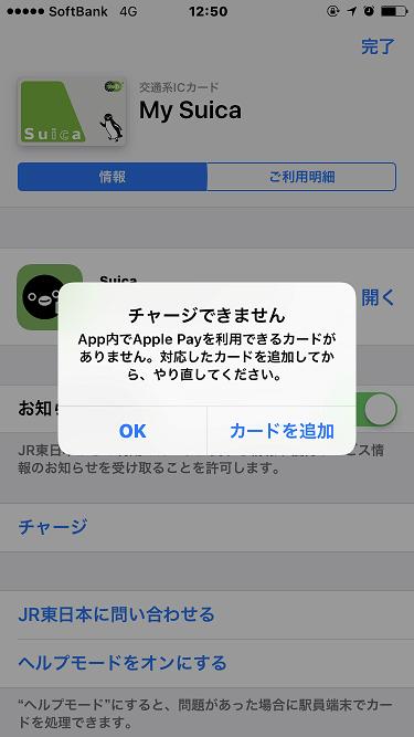 WalletアプリでSuicaチャージできない場合のエラーメッセージ
