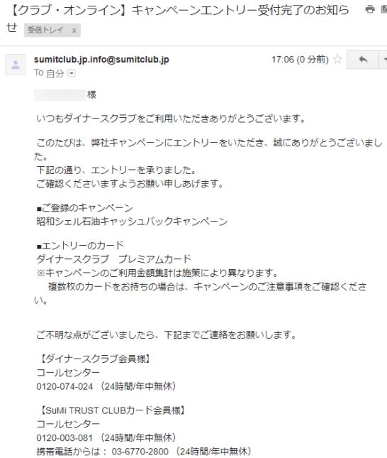 ダイナースクラブカードの昭和シェル石油キャッシュバックキャンペーン登録完了メール