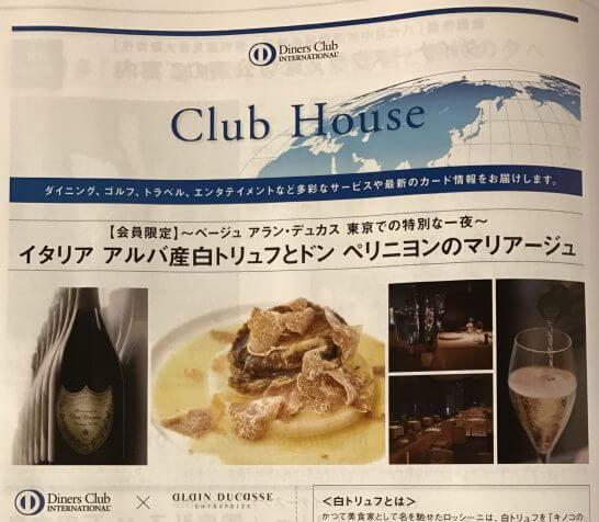 ダイナースクラブ会員限定 ベージュ アラン・デュカス 東京での特別な一夜