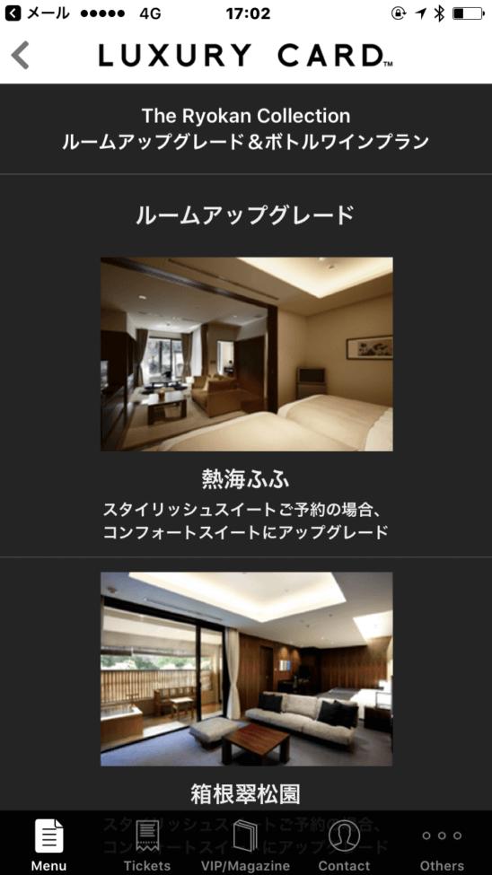 ラグジュアリーカードの「The Ryokan Collection」のベネフィット例