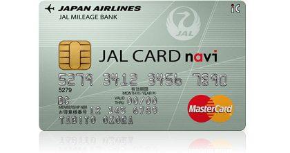 JALカード navi(学生)MasterCard