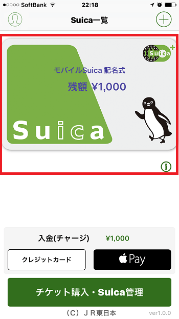 Suicaアプリの「Suicaの詳細」画面へのリンク
