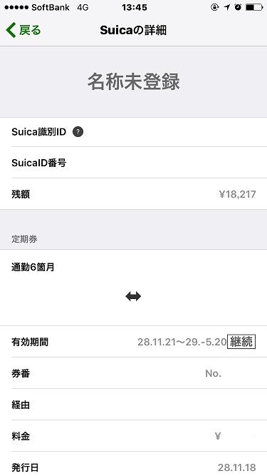 Apple PayのSuica定期券