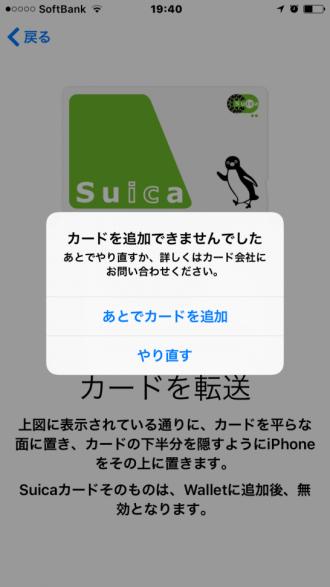 Apple PayにSuicaを移行する時のエラー