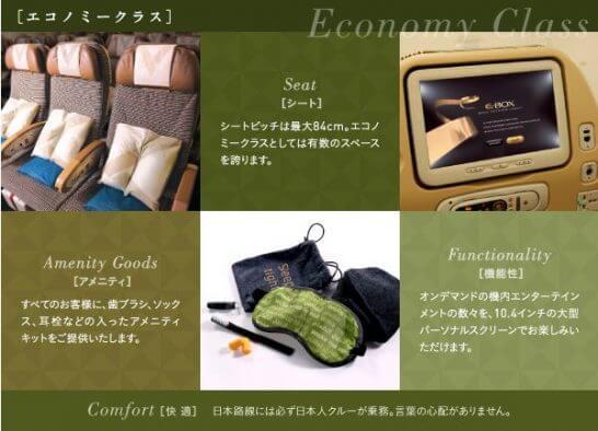 エティハド航空のエコノミークラス