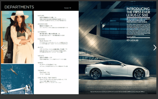 LUXURY MAGAZINE(会員サイト)