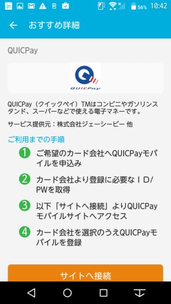 おサイフケータイでのQUICPayの利用手順