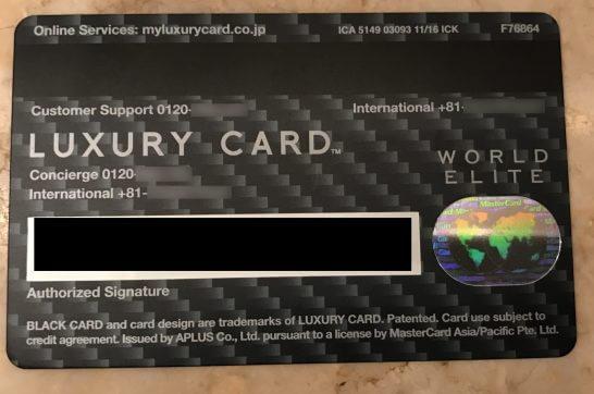 ラグジュアリーカード(ブラックカード)の裏面