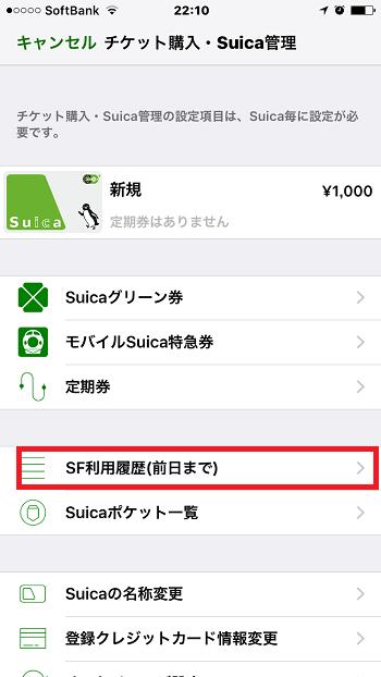 SuicaアプリでのSF履歴管理画面