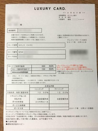 ラグジュアリーカードの基本情報の紙