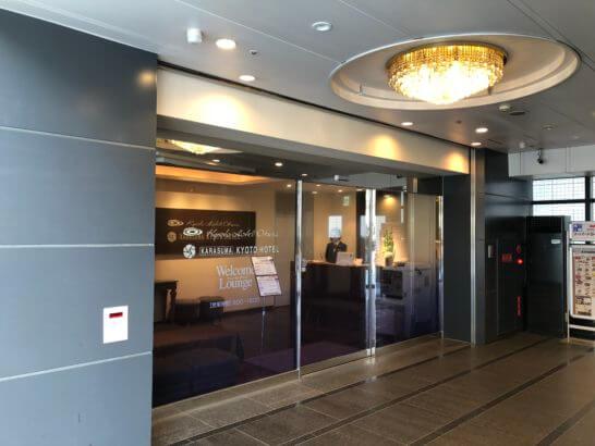 ダイナースの京都ホテル ウエルカムラウンジの入り口