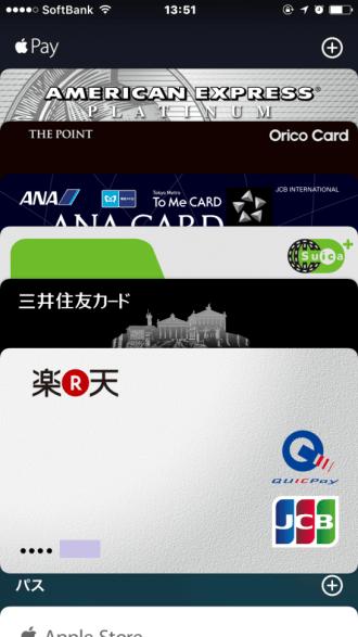 楽天カードを登録したApple PayのWalletアプリ