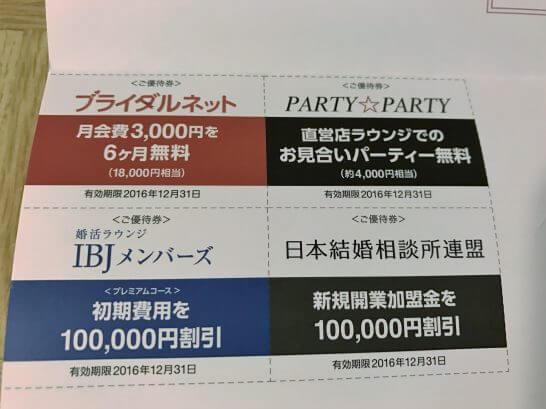 IBJの株主優待券