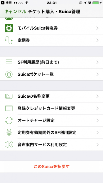 Apple Payのチケット購入・Suica管理画面(下部)