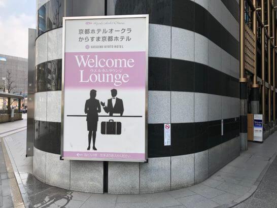 ダイナースの京都ホテル ウエルカムラウンジの建物