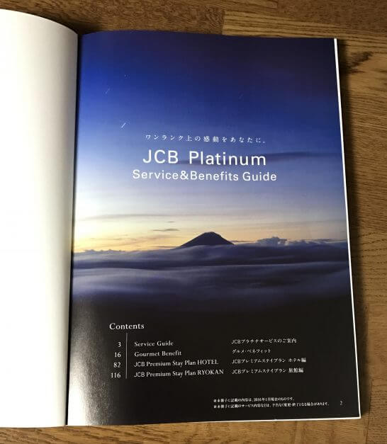 JCB プラチナ Service&Benefits Guide 2016