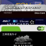 iPhoneのApple Pay(Walletアプリ)