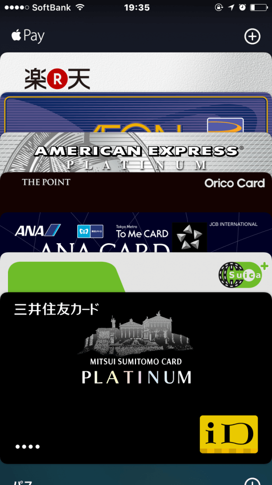 iPhoneのApple Pay(Walletアプリ)