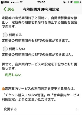 Apple PayのSuicaの有効期間外SF利用設定画面