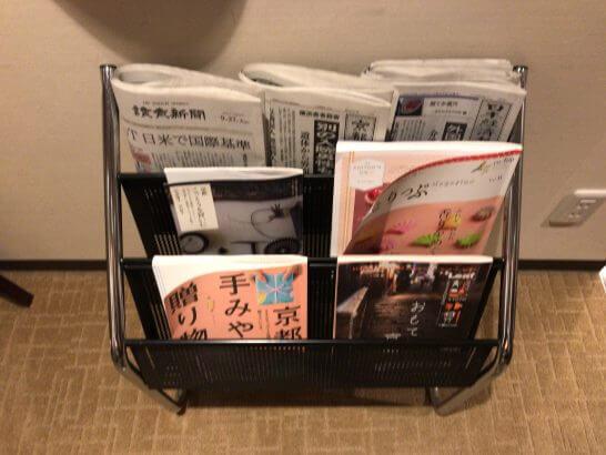 京都ホテル ウエルカムラウンジの新聞・雑誌