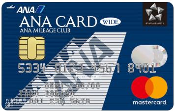 ANA マスター ワイドカード
