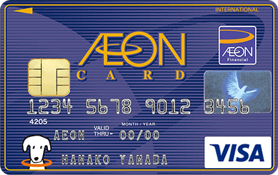 イオンカード(WAON一体型)