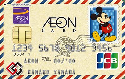 イオンカード(WAON一体型・G.Gマーク付・ディズニーデザイン)