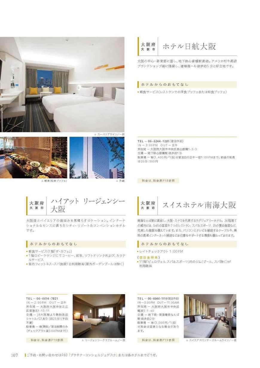 JCBプレミアムステイプラン ホテル編_西日本__05