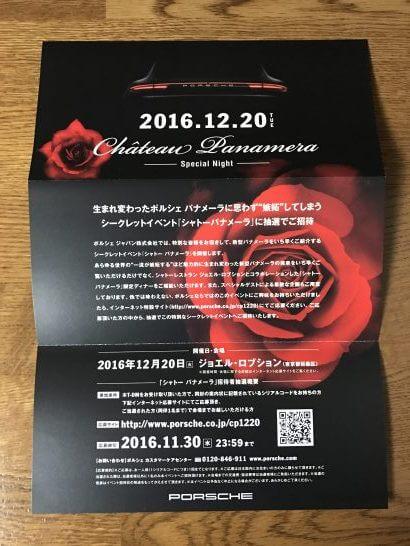 T-DMからポルシェの招待者限定イベント「シャトー パナメーラ」の内容