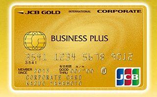 JCBビジネスプラスゴールド法人カード